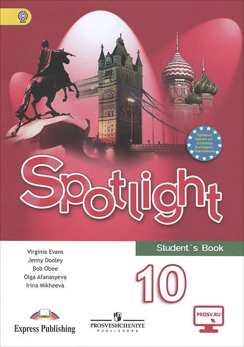 Spotlight 10: Student's Book / Английский язык. 10 класс. Базовый уровень. Учебник  #1