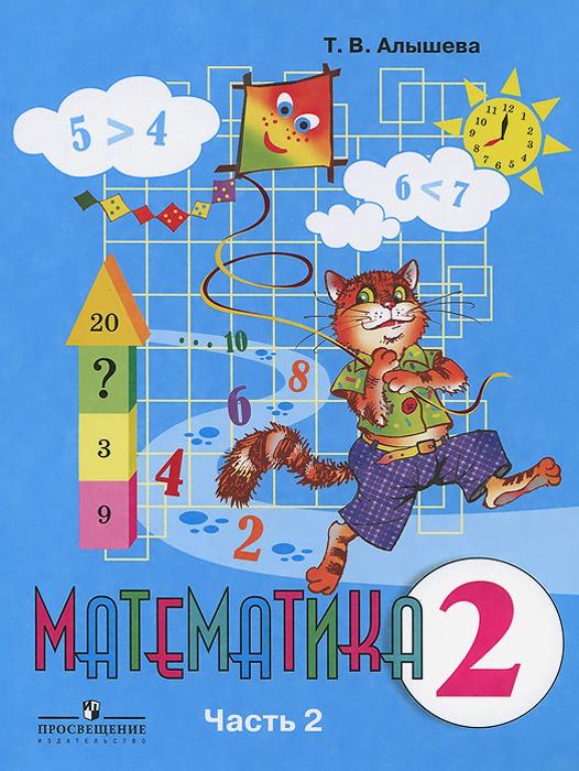 Математика. 2 класс. Учебник для специальных (коррекционных) образовательных учреждений VIII вида. В #1