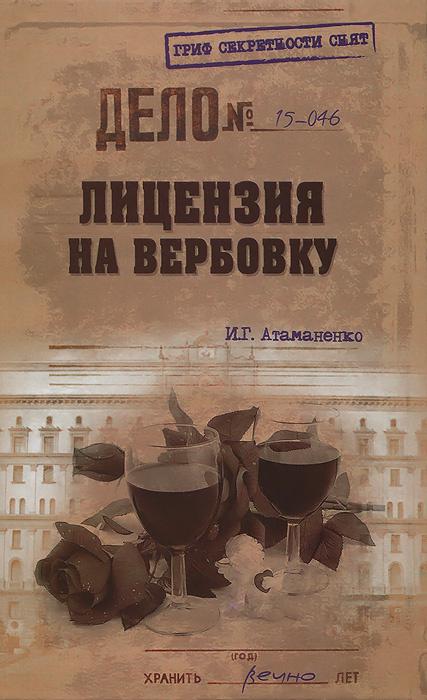 Лицензия на вербовку | Атаманенко Игорь Григорьевич #1