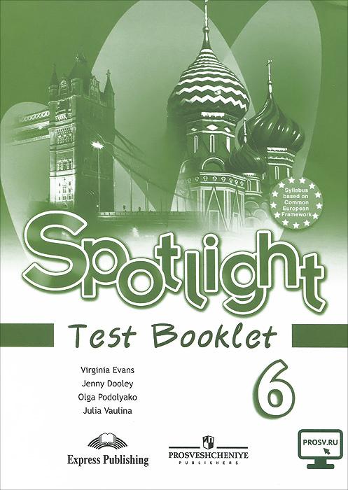 Spotlight 6: Test Booklet / Английский язык. 6 класс. Контрольные задания | Ваулина Юлия Евгеньевна, #1