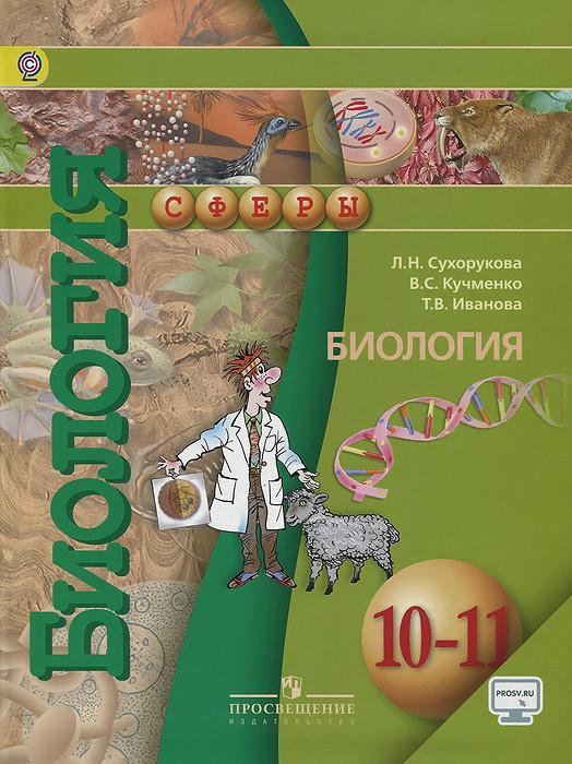 Биология. 10-11 классы. Базовый уровень. Учебник #1