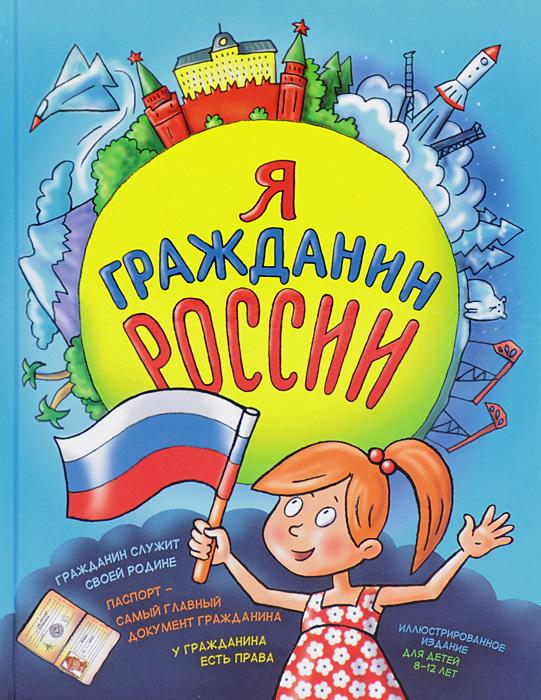 Я гражданин России | Андрианова Наталья Аркадьевна #1