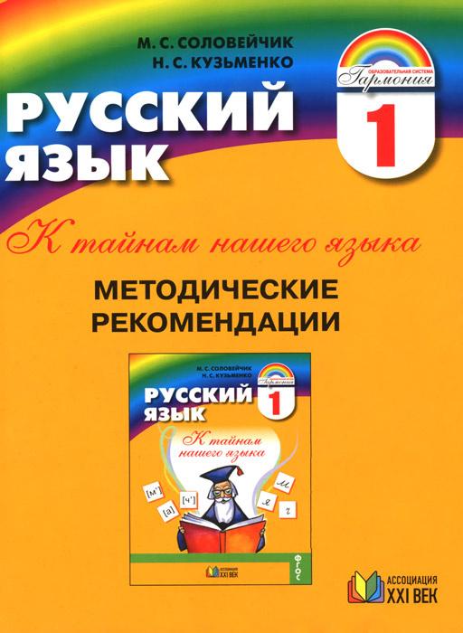 Русский язык. К тайнам нашего языка. 1 класс. Методические рекомендации  #1