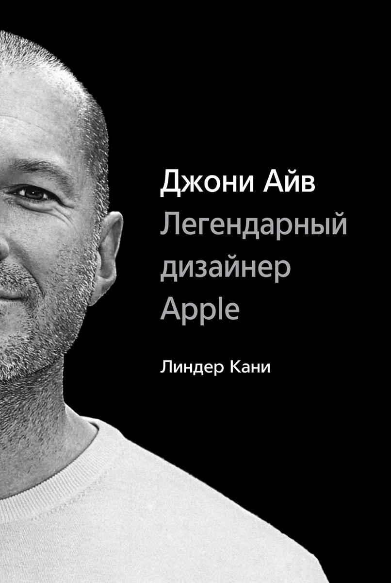 Джони Айв. Легендарный дизайнер Apple   Кани Линдер #1