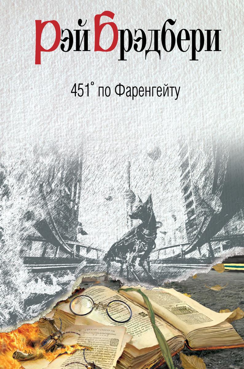 451° по Фаренгейту | Брэдбери Рэй Дуглас #1
