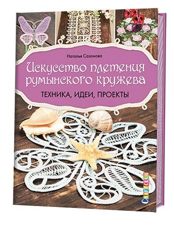 Искусство плетения румынского кружева. Техника, идеи, проекты   Сазонова Наталья  #1