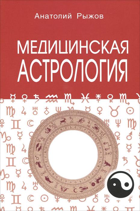 Медицинская астрология #1