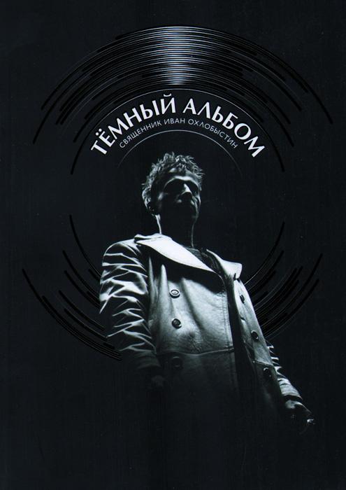Темный альбом | Охлобыстин Иван Иванович #1