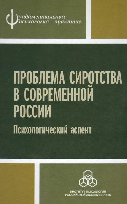 Проблема сиротства в современной России. Психологический аспект  #1