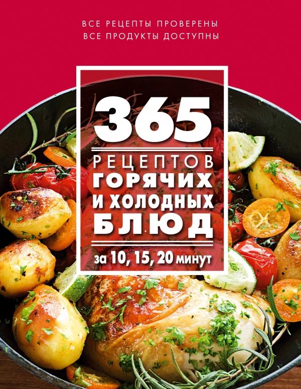 365 рецептов горячих и холодных блюд. За 10, 15, 20 минут #1