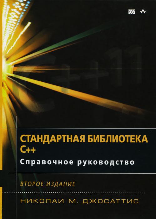 Стандартная библиотека C++. Справочное руководство | Джосаттис Николаи М.  #1