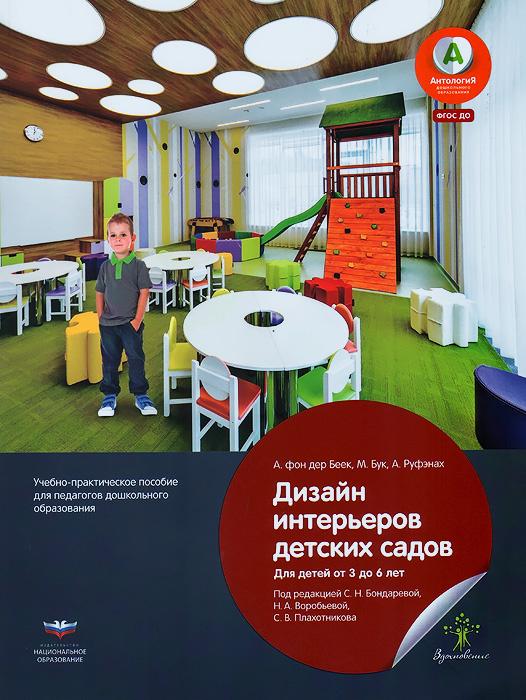 Дизайн интерьеров детских садов. Для детей от 3 до 6 лет   Бук М., Беек А. фон дер  #1