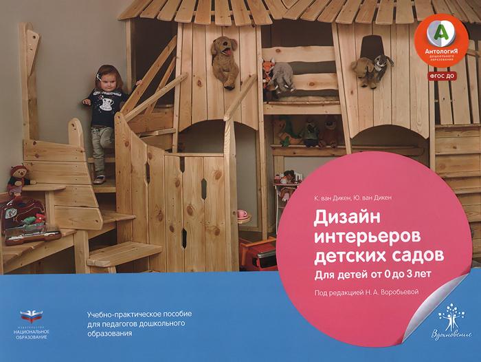 Дизайн интерьеров детских садов. Для детей от 0 до 3 лет | Дикен Кристель ван, Дикен Юлиан ван  #1