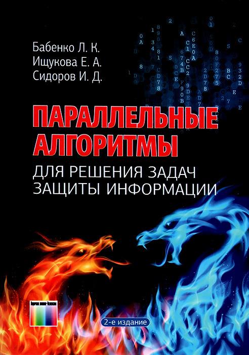 Параллельные алгоритмы для решения задач защиты информации  #1