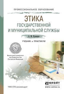 Этика государственной и муниципальной службы. Учебник и практикум  #1