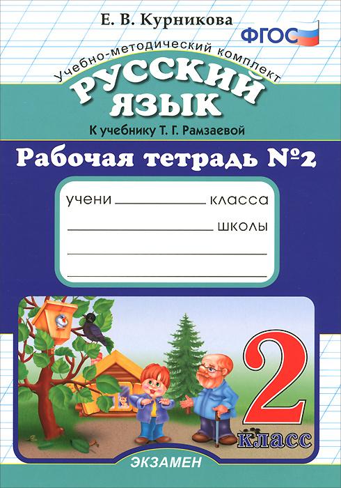 Русский язык. 2 класс. Рабочая тетрадь №2. К учебнику Т. Г. Рамзаевой  #1