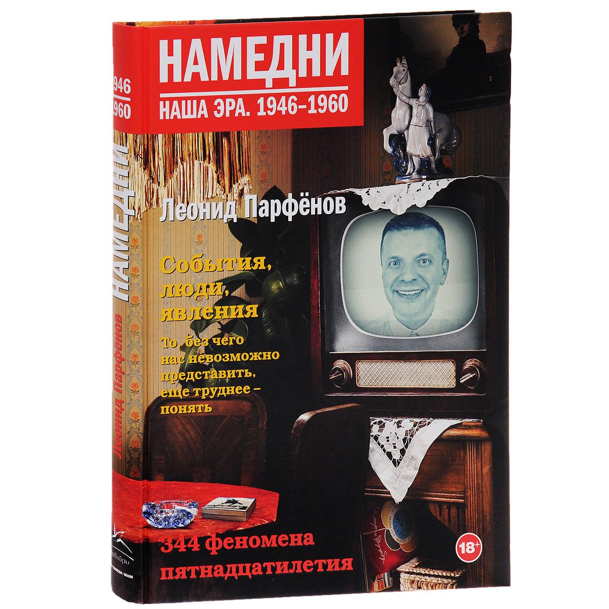 Намедни. Наша эра. 1946-1960 | Парфенов Леонид Геннадьевич #1