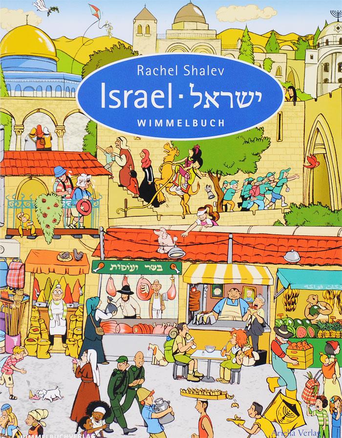 Israel: Wimmelbuch | Shalev Rachel #1