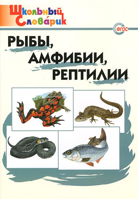 Рыбы, амфибии, рептилии. Начальная школа #1