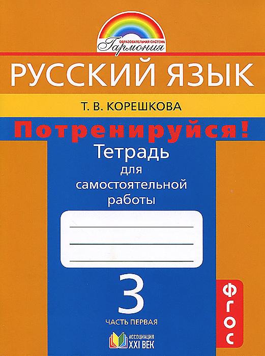 Русский язык. Потренируйся! 3 класс. Тетрадь для самостоятельной работы. В 2 частях. Часть 1 | Корешкова #1