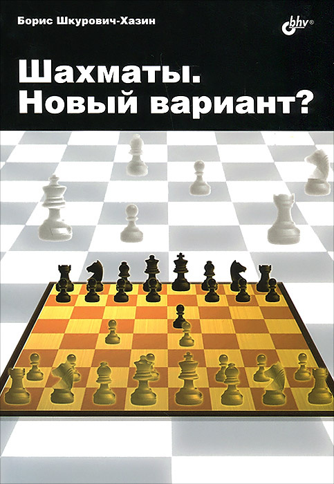 Шахматы. Новый вариант? | Шкурович-Хазин Борис Михайлович  #1