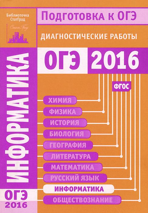 Информатика. Подготовка к ОГЭ в 2016 году. Диагностические работы  #1