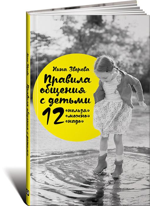 """Правила общения с детьми. 12 """"нельзя"""", 12 """"можно"""", 12 """"надо"""" #1"""