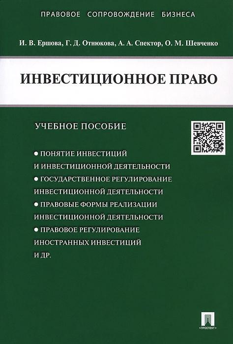 Инвестиционное право. Учебное пособие #1
