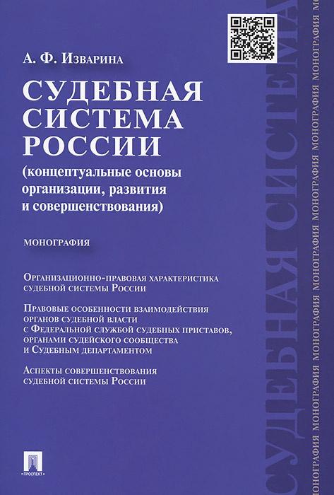 Судебная система России (концептуальные основы организации, развития и совершенствования)  #1