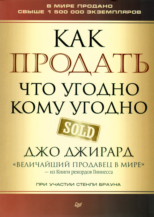 Как продать что угодно кому угодно | Браун Саймон Дж., Джирард Джо  #1