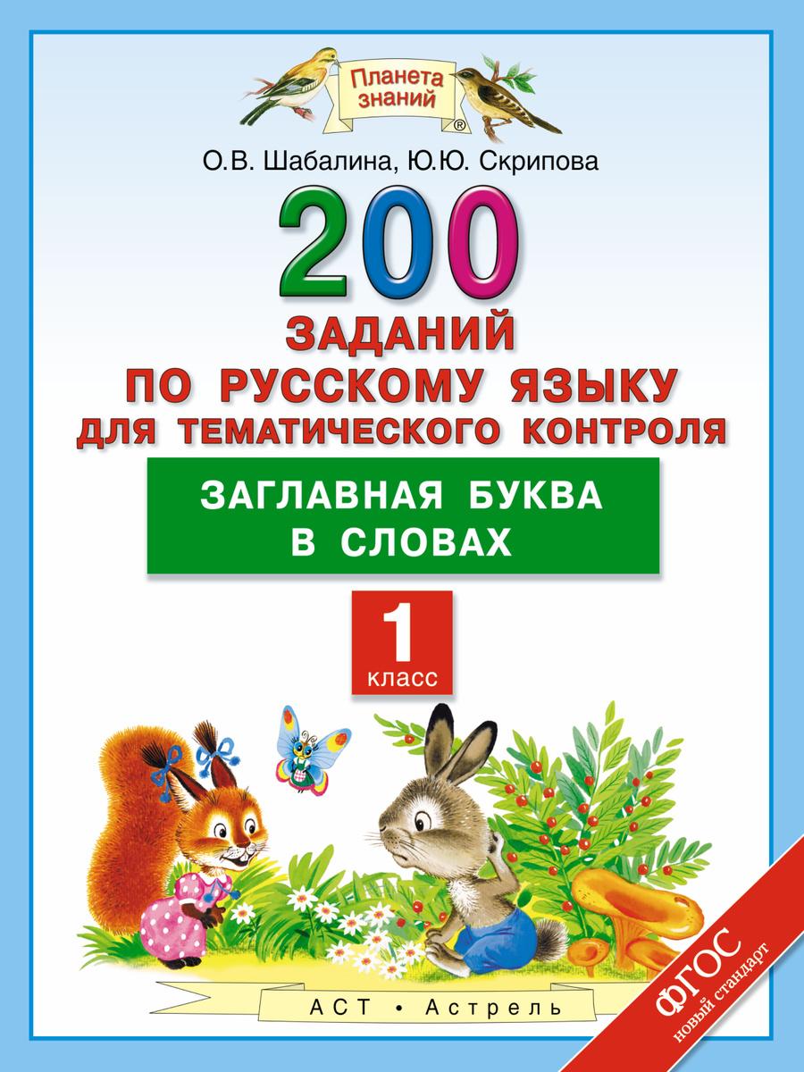 Русский язык. 1 класс. 200 заданий по русскому языку для тематического контроля. Заглавная буква в словах. #1