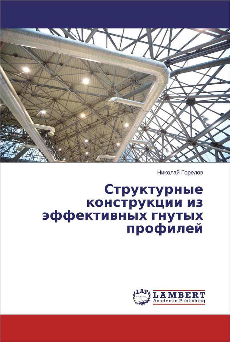 Структурные конструкции из эффективных гнутых профилей | Горелов Николай Григорьевич  #1