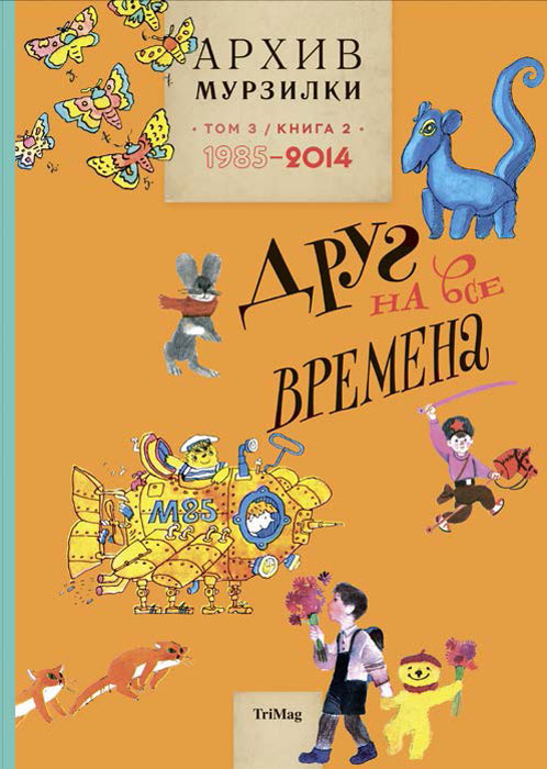 Архив Мурзилки. Том 3. В 2 книгах. Книга 2. Друг на все времена. 1985-2014  #1