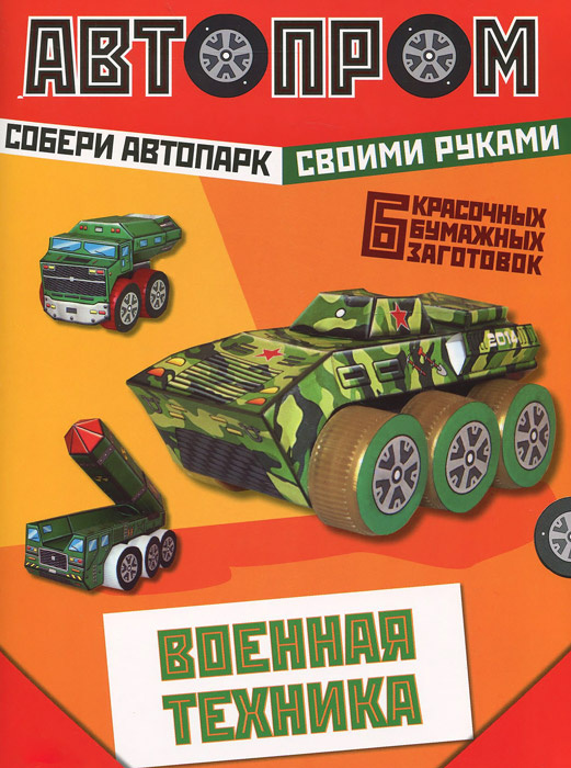 Военная техника (набор из 6 бумажных заготовок) #1