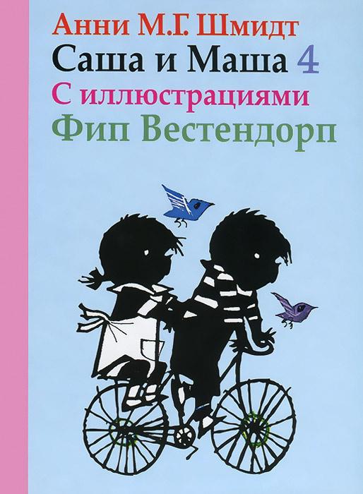 Саша и Маша 4   Вестендорп Фип, Шмидт Анни #1