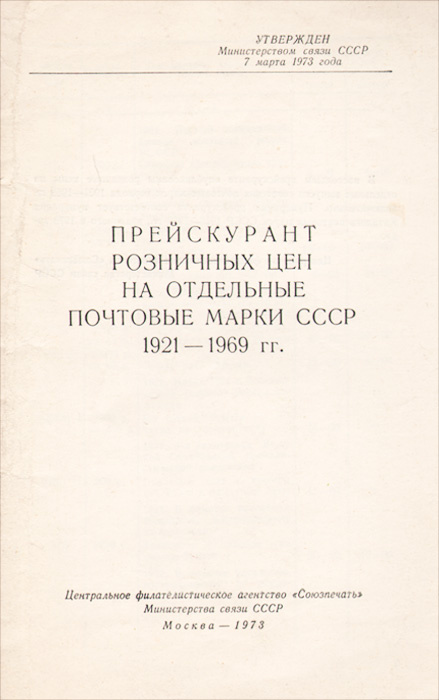 Прейскурант розничных цен на отдельные почтовые марки СССР 1921-1969 гг.  #1