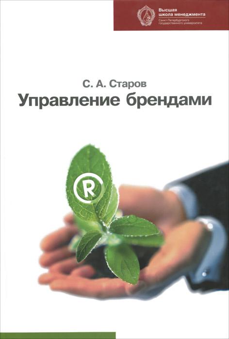 Управление брендами. Учебник   Старов Сергей Александрович  #1