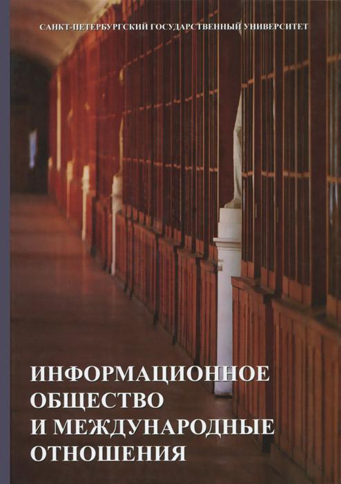 Информационное общество и международные отношения. Учебник  #1