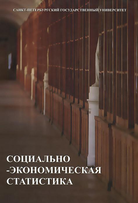 Социально-экономическая статистика. Учебник | Алехина Л. Н., Зуга Е. И.  #1