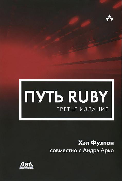 Путь Ruby | Фултон Хэл, Арко Андре #1