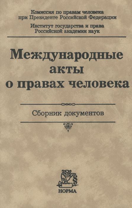 Международные акты о правах человека. Сборник документов  #1