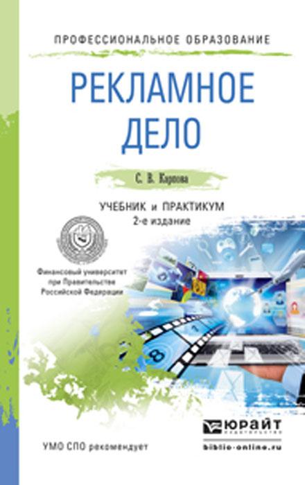 Рекламное дело. Учебник и практикум | Карпова Светлана Васильевна  #1