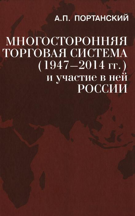 Многосторонняя торговая система (1947-2014 гг.) и участие в ней России. Учебное пособие | Портанский #1