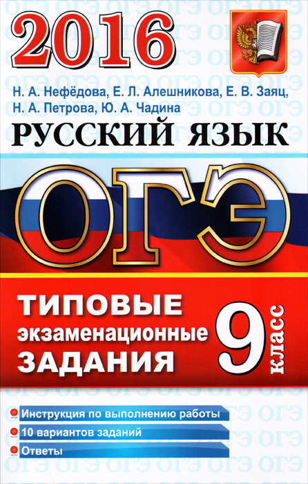 ОГЭ 2016. Русский язык. 9 класс. Основной государственный экзамен. Типовые экзаменационные задания  #1