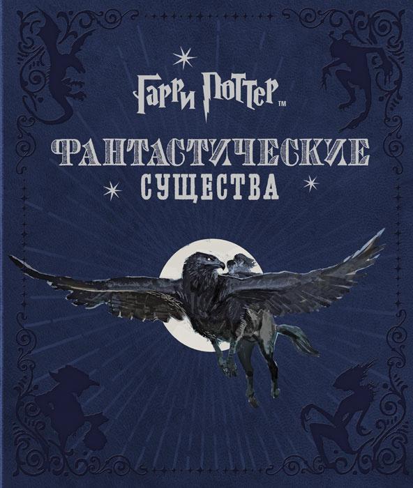 Гарри Поттер. Фантастические существа | Ревенсон Джоди #1