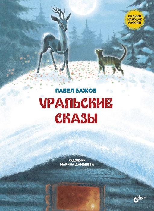 Уральские сказы #1