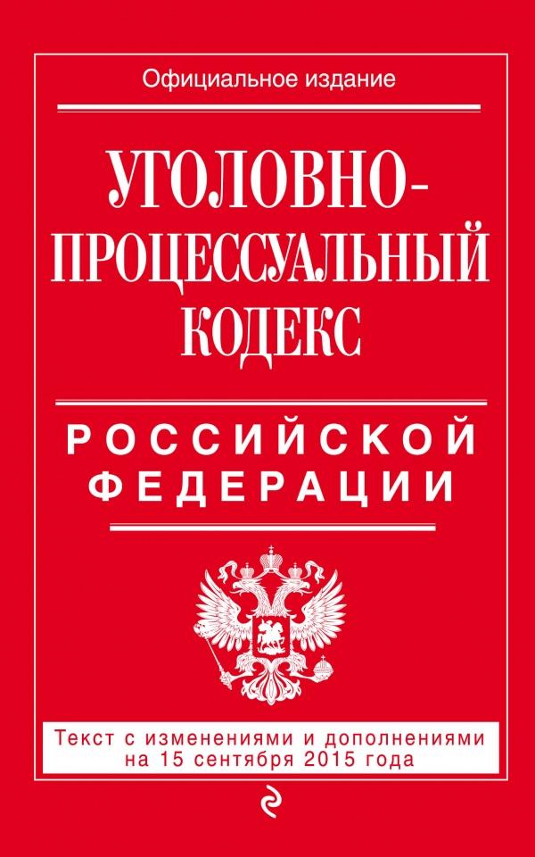 Уголовно-процессуальный кодекс Российской Федерации | Нет автора  #1