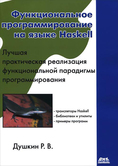Функциональное программирование на языке Haskell #1