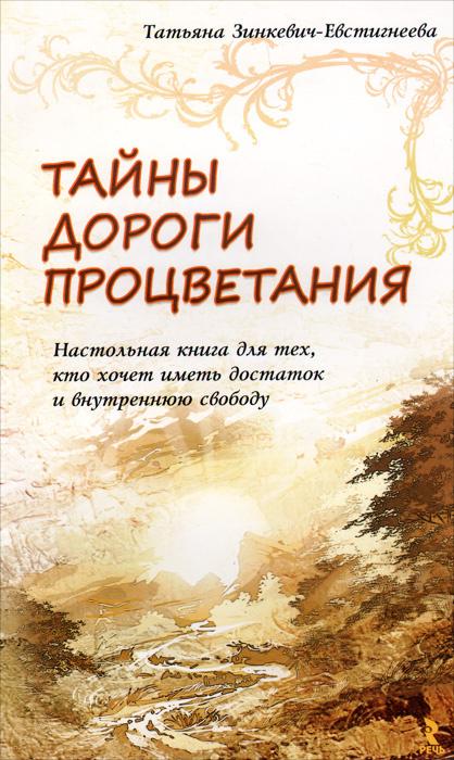 Тайны дороги процветания. Настольная книга для тех, кто хочет иметь достаток и внутреннюю свободу  #1