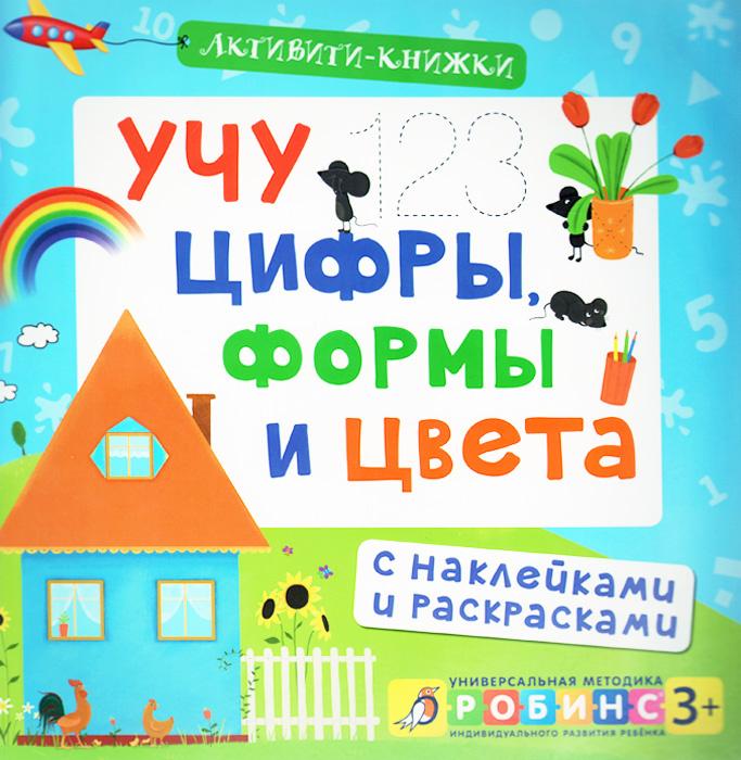 Учу цифры, формы и цвета (+ наклейки) | Писарева Елена Александровна  #1